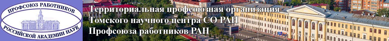 Территориальная профсоюзная организация Томского научного центра СО РАН Профсоюза работников РАН